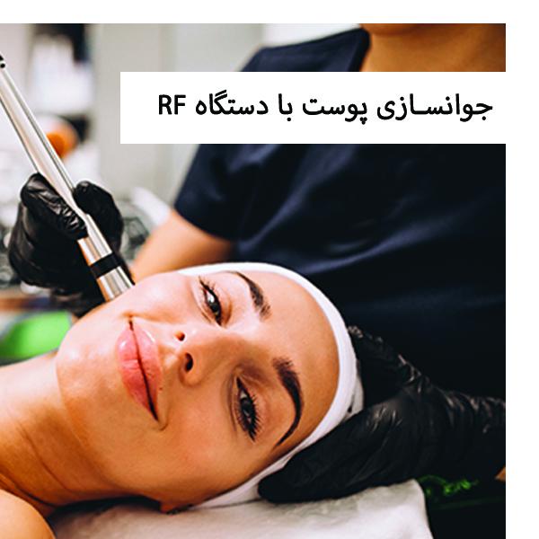 جوانسازی پوست, پاکسازی پوست, درمان جای جوش