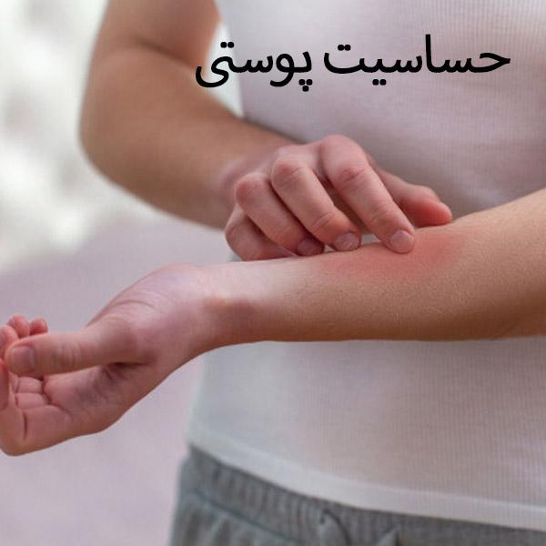 حساسیت پوستی چیست؟