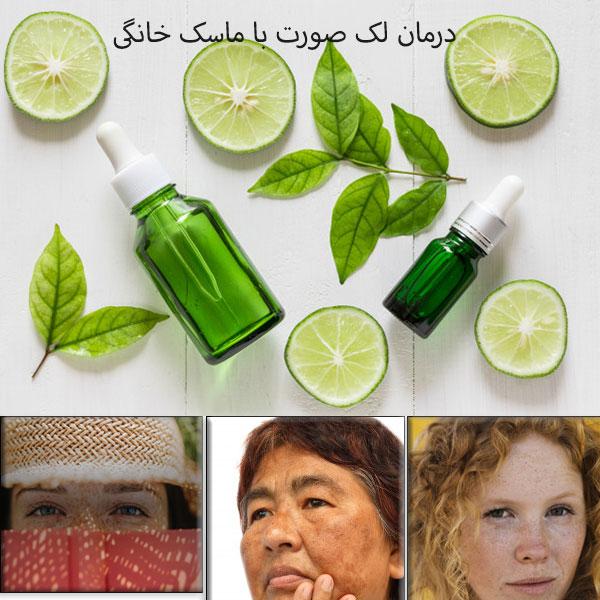 درمان لک پوست صورت