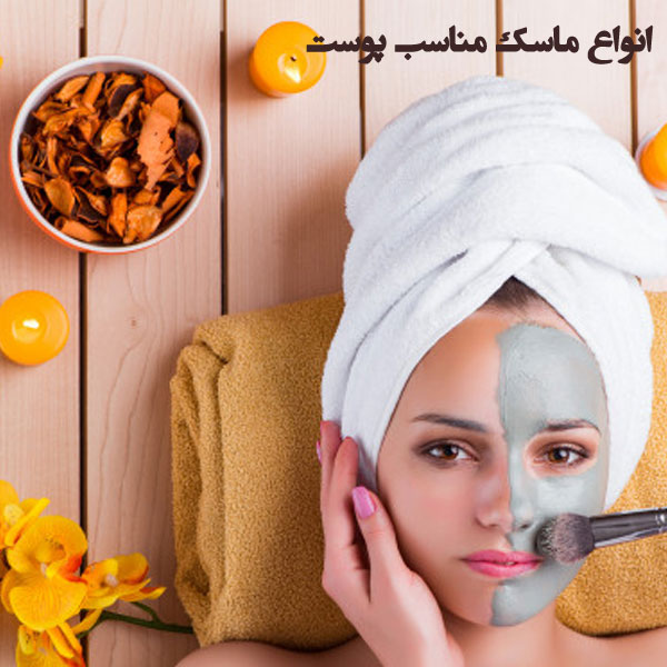 آموزش ساخت ماسک خانگی پوست
