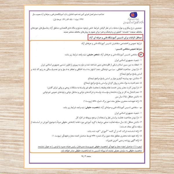 شرایط اخذ مجوز متقاضی آموزشگاه