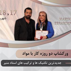 دوره آموزش رنگ و مش تخصصی مریم ابراهیم پور | پاسخ سوالات رنگ و مش توسط بهترین مدرس کاربامواد در تهران