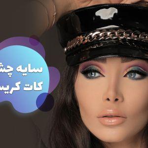 آموزش سایه چشم کات کریس   بهترین آموزشگاه تخصصی گریم عروس تهران