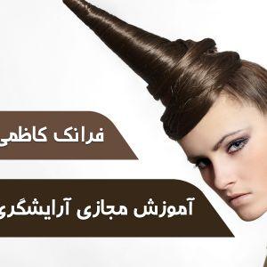 دوره آموزش آرایشگری مو مجازی فرانک کاظمی ها | آموزش شینیون مو حرفه ای