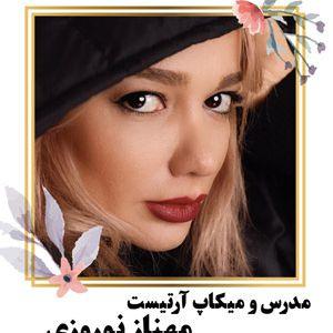 مصاحبه با بهترین مدرس آرایش عروس تهران | آموزش تخصصی گریم عروس