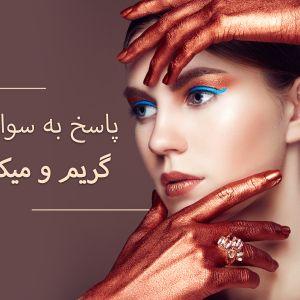 بهترین مدرس گریم و آرایش عروس تهران | سارا عسگری بهترین مدرس گریم عروس