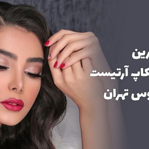 بهترین میکاپ آرتیست عروس تهران   میکاپ کار معروف سمیرا داسار