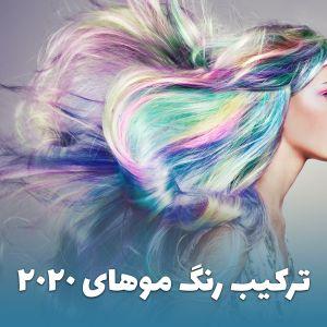 فرمول ترکیب انواع رنگ مو با عکس | ترکیب رنگ موهای 2020