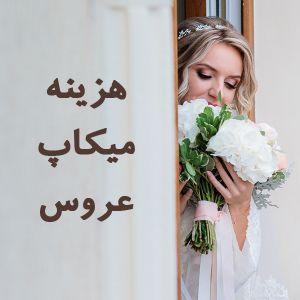 قیمت آرایش عروس آرایشگر معروف ترک استاد شفق   قیمت آرایشگاه عروس