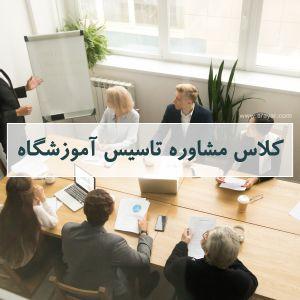 ثبت نام کلاس مشاوره تاسیس آموزشگاه