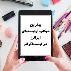 میکاپ آرتیست های معروف ایران در اینستاگرام