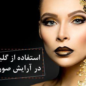 روش استفاده از گلیتر در آرایش صورت | نحوه آرایش با سایه گلیتر