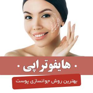 بهترین روش های جوانسازی پوست چیست؟   هایفوتراپی بهترین روش جوانسازی پوست