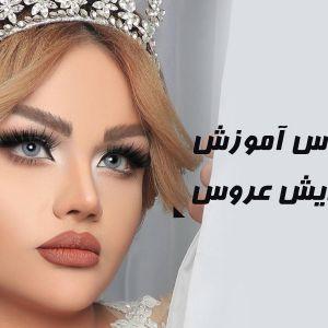 کلاس آموزش آرایش عروس حرفه ای در تهرانپارس  | دوره آموزش گریم و میکاپ عروس مهناز نوروزی