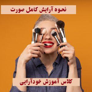 کلاس آموزش خودآرایی در  شمال تهران   آموزش حرفه ای خودآرایی و گریم صورت