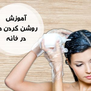آموزش روشن کردن مو در خانه | آموزش رنگ کردن مو