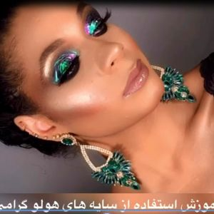 آموزش آرایش چشم با سایه هولوگرامی | آموزش سایه چشم رنگی