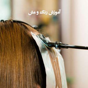 چگونه موهایمان را رنگ کنیم؟ آموزش رنگ کردن مو در خانه برای مبتدیان