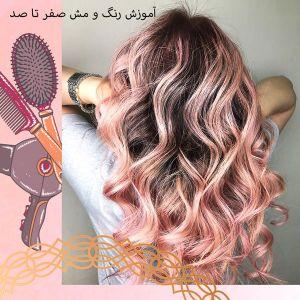 آموزش رنگ مو از پایه تا پیشرفته | آموزش صفر تا صد رنگ و مش