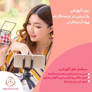 دوره آموزشی بازاریابی در اینستاگرام ویژه آرایشگران