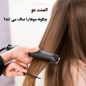المنت مو چیست؟ آموزش المنت مو  و  فواید المنت مو