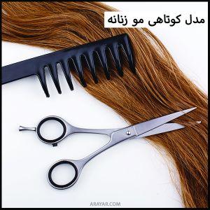 انواع مدل کوتاهی مو زنانه | با توجه به فرم صورت کدام کوتاهی مو مناسب است؟| آموزش کوتاهی مو برای انواع فرم صورت
