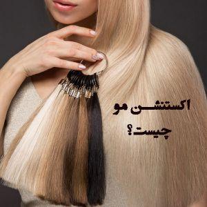 اکستنشن مو چیست؟ روش های اکستنشن مو