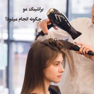 براشینگ مو چیست؟  نکات مربوط به براشینگ مو