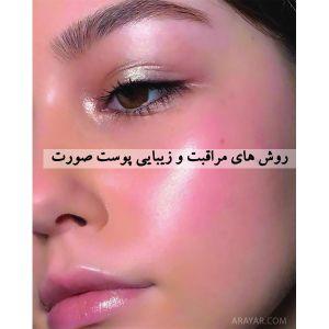 برای مراقبت از پوست چه باید کرد؟ | راز زیبایی پوست چیست؟ | راه های مراقبت از پوست صورت با پاک کننده های آرایشی