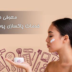 خدمات پاکسازی پوست بلوار اندرزگو   تخصصی ترین مرکز پاکسازی پوست شمال تهران