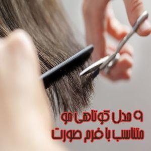 بهترین مدل های کوتاهی مو با توجه به فرم صورت | 9 مدل کوتاهی مومتناسب با انواع صورت