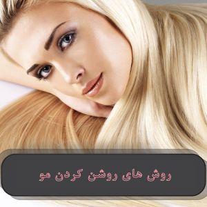 روشن کردن مو با دکلره | روش های روشن کردن مو بدون دکلره