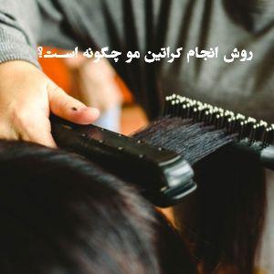 کراتینه مو چیست؟ نکات و مراقبت های بعد از کراتینه کردن مو