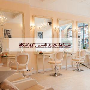 چگونه آموزشگاه آرایشگری زنانه تاسیس کنیم؟
