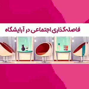 فاصله گذاری اجتماعی در آرایشگاه ها | اصول فاصله گذاری اجتماعی در سالن های زیبایی
