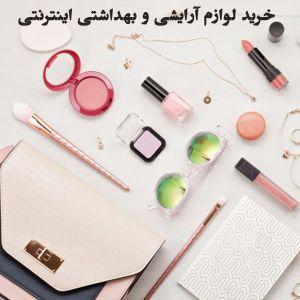 7  سایت فروشگاه اینترنتی لوازم آرایشی و بهداشتی ایران