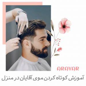 مرتب کردن موی آقایان در خانه | آموزش کوتاهی مو پسرانه  در منزل
