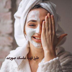 انواع ماسک های خانگی صورت و نکاتی مهم درباره ماسک پوستی