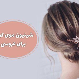 مدل شینیون موهای کوتاه برای عروسی   شینیون موی کوتاه جدید