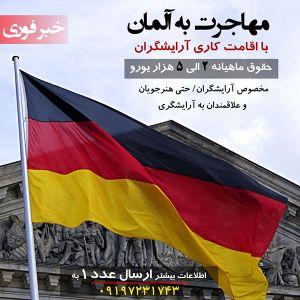 درآمد شغل آرایشگری در آلمان   بهترین کشور برای مهاجرت آرایشگران ۲۰۲۰
