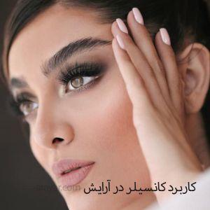 کاربرد کانسیلر در آرایش صورت چیست؟   کانسیلر چیست و چگونه کانسیلرمناسب انتخاب کنیم؟   موارد مصرف کانسیلر چیست؟