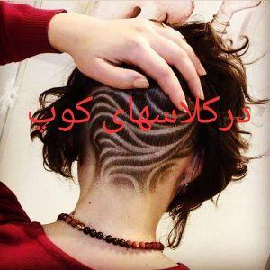 دوره کوتاهی مو  فنی حرفه ای | بهترین آموزشگاه کوتاهی مو در تهران