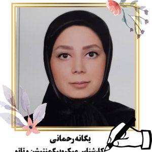 مصاحبه با پیگمنت آرتیست حرفه ای یگانه رحمانی   هاشورزن خوب  در تهران
