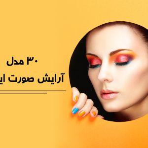 30 مدل آرایش عروس ایرانی | مدل آرایش عروس 2020