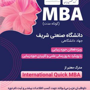 دوره مدیریت MBA آرایشگران و سالن های زیبایی چیست؟   دوره مدیریت ام بی ای آرایشگران چه دوره ای می باشد؟