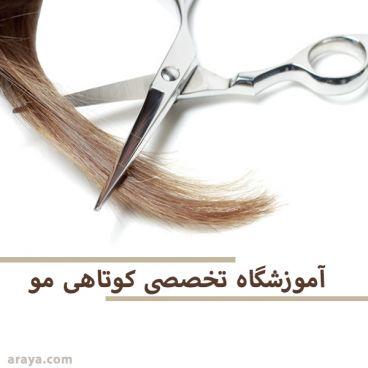 بهترین آموزشگاه کوتاهی مو کجاست؟ | آموزشگاه تخصصی کوتاهی مو زنانه درتهران | دوره کوتاهی مو با مدرک فنی و حرفه ای