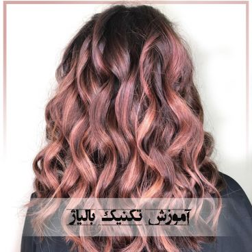 فیلم آموزش رنگ مو روشن | بالیاژ مو | مدرس رنگ مو شادی همایونی