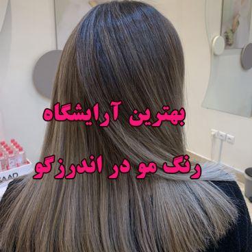 بهترین آرایشگاه رنگ مو اندرزگو | بهترین آرایشگاه رنگ و مش در شمال تهران کجاست؟