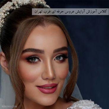 کلاس آموزش آرایش عروس حرفه ای غرب تهران