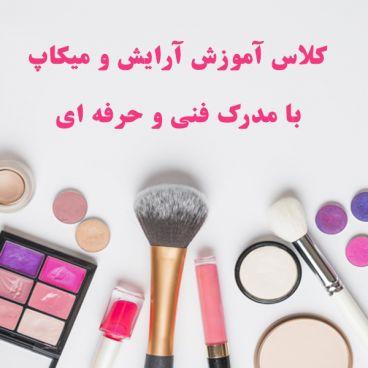 کلاس آموزش آرایش و میکاپ ویژه مبتدی ها با مدرک فنی حرفه ای | معرفی بهترین مدرس آرایش و میکاپ صورت